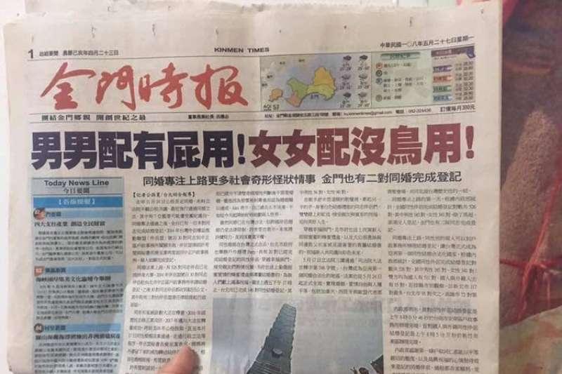《金門時報》27日在頭版頭條刊登〈男男配有屁用!女女配沒鳥用!〉的新聞,批同婚上路造成「社會奇形怪狀情事」。(資料照,取自臉書「Taiwan Rainbow Pride 臺灣彩虹驕傲」)