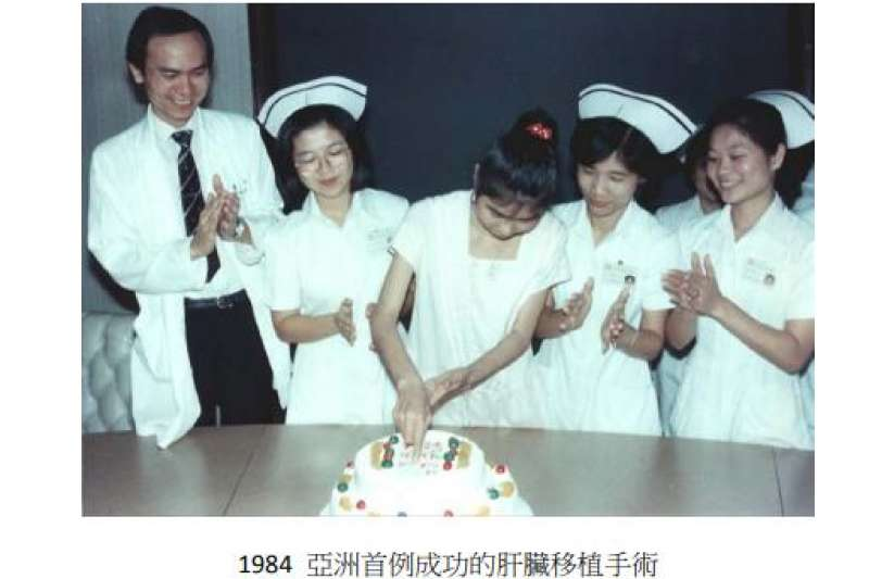 20190528 upload-天如專題-1984年亞洲首例成功的肝臟移植手術。(取自陳肇隆個人網站)