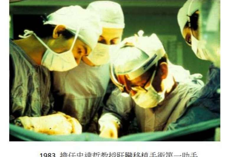 20190528 upload-天如專題-醫師陳肇隆1983年擔任教授史達哲肝臟移植手術第一助手。(取自陳肇隆個人網站)