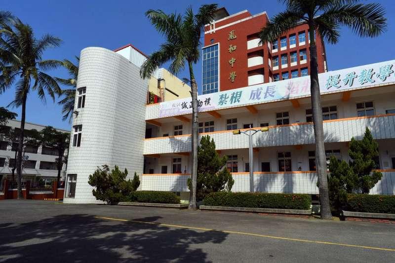 因少子化影響,台南鳳和中學將停招高中部軍警班、國中部新生。(資料照,取自鳳和中學官網)
