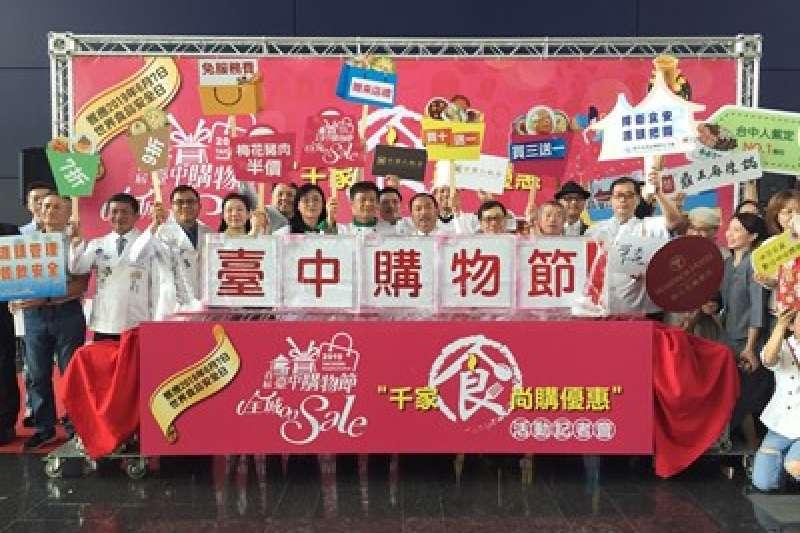 首屆「台中購物節」將於7月10日至8月18日登場,超過千家餐飲旅宿業者共同參與。(圖/台中市政府提供)