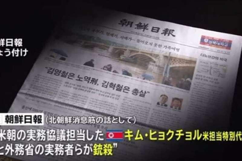 南韓媒體《朝鮮日報》31日報導北韓外交政要遭處死的消息。(翻攝影片)