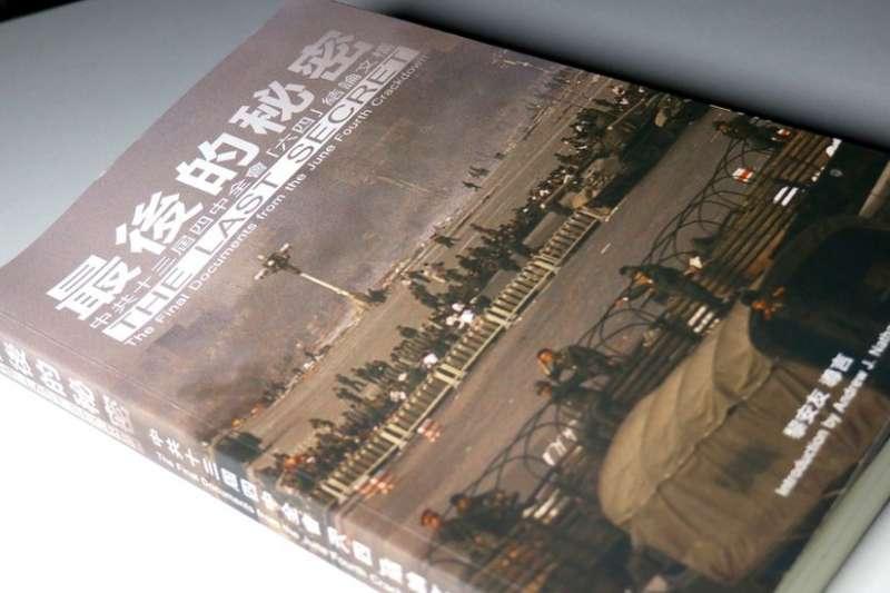 香港新世紀出版社出版《最後的秘密——中共十三屆四中「六四」結論文檔》(BBC)