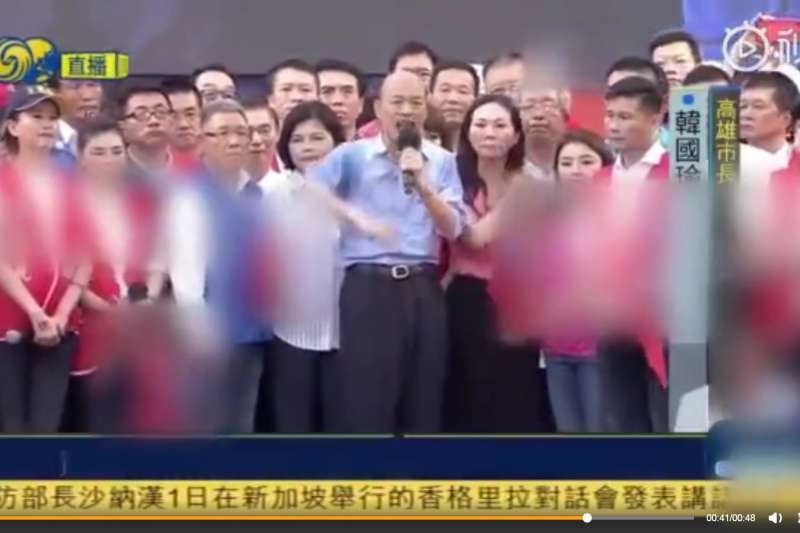 中國媒體報導韓國瑜凱道誓師大會,滿滿的馬賽克(取自網路)