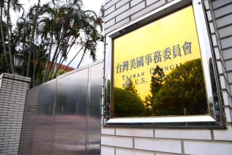 20190606-台灣美國事務委員會6日舉行揭牌典禮。(顏麟宇攝)