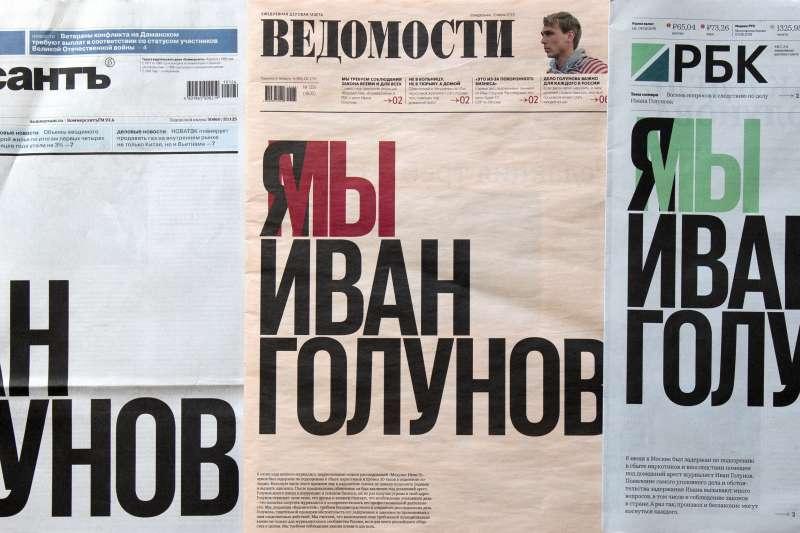 俄羅斯3大報10日的頭版,「我/我們都是戈盧諾夫」。(AP)
