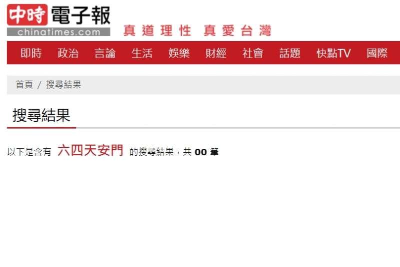 《中時電子報》刪除「六四天安門」新聞,搜尋找不到相關報導。(取自中時電子報)