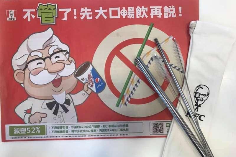 肯德基即起不再提供塑膠吸管,可向店家索取紙吸管或購買環保吸管。(圖/取自肯德基kfc-台北南京東三餐廳臉書)