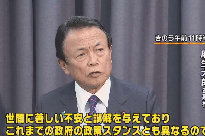 日本金融廳報告書引發國民年金爭議,金融大臣麻生太郎急滅火。(翻攝FNN)