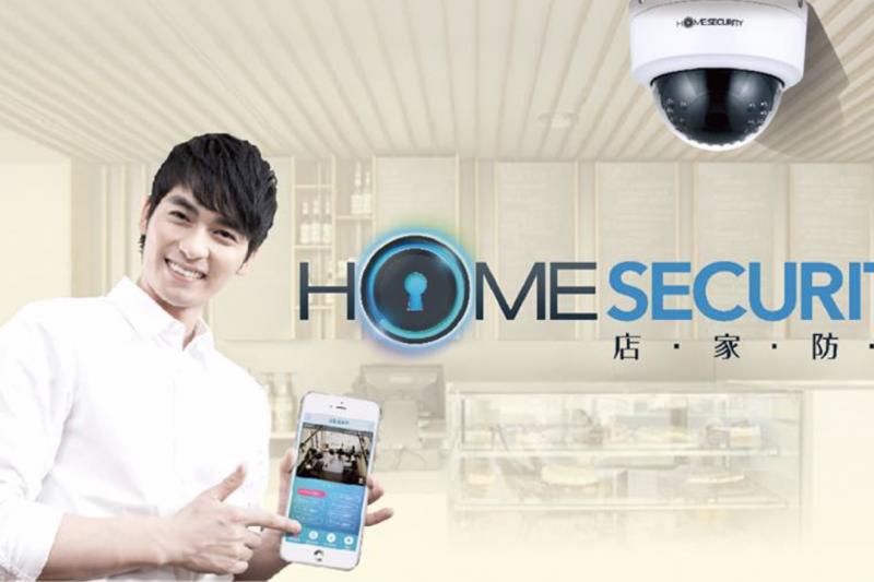 「HomeSecurity店家防護」服務,監控保全一次到位。(圖/Kbro提供)