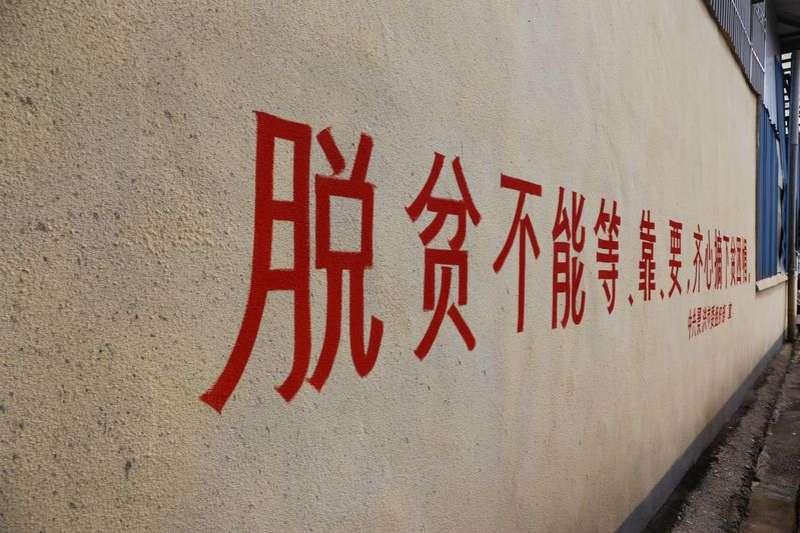 中共中央編列1136億元人民幣資金,期望打贏脫貧攻堅戰。(新華社)