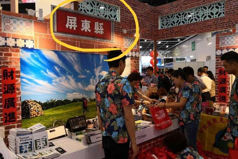 國民黨立委陳學聖14日在臉書貼出照片,指包含中央部會的客委會、綠執政的屏東縣也都去香港旅展,不該只挑高雄出來打,獨獨黑韓。(取自陳學聖臉書)