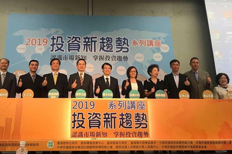 證基會15日於台北舉辦「2019投資新趨勢系列講座」。(圖/劉致柔攝)