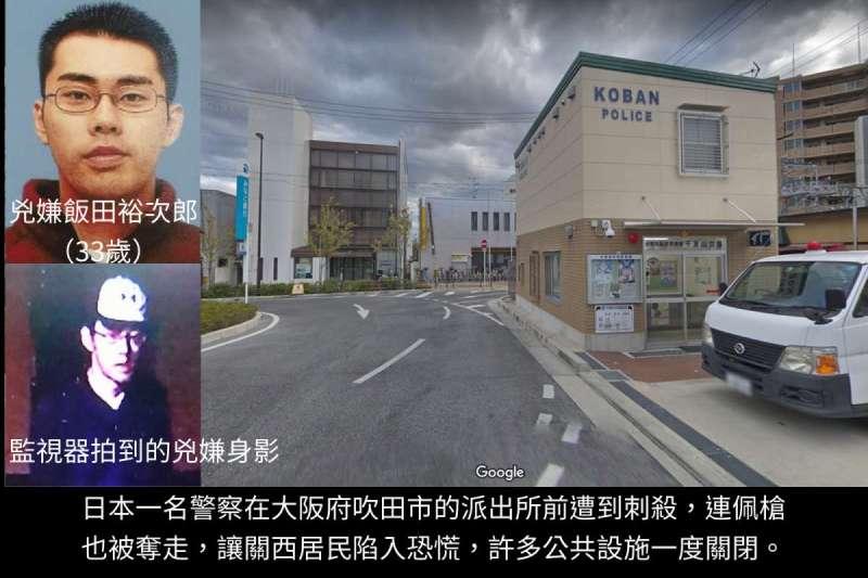 日本一名警察在大阪府吹田市的派出所前遭到刺殺,連佩槍也被奪走,讓關西居民陷入恐慌,許多公共設施一度關閉。
