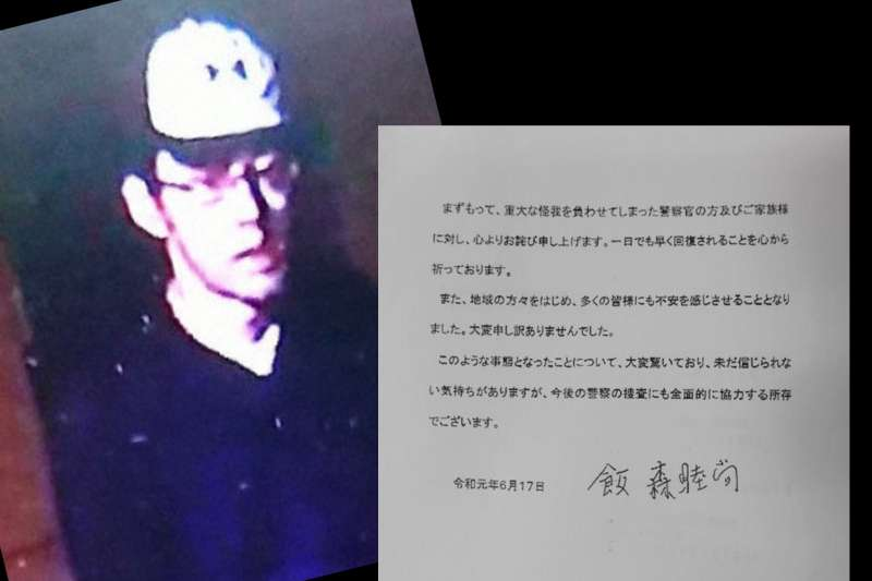 大阪府吹田市殺警奪槍案的嫌犯飯森裕次郎17日一早落網,他的父親飯森睦尚當天下午也發表公開信,對傷者及其家人、還有社會大眾致歉。
