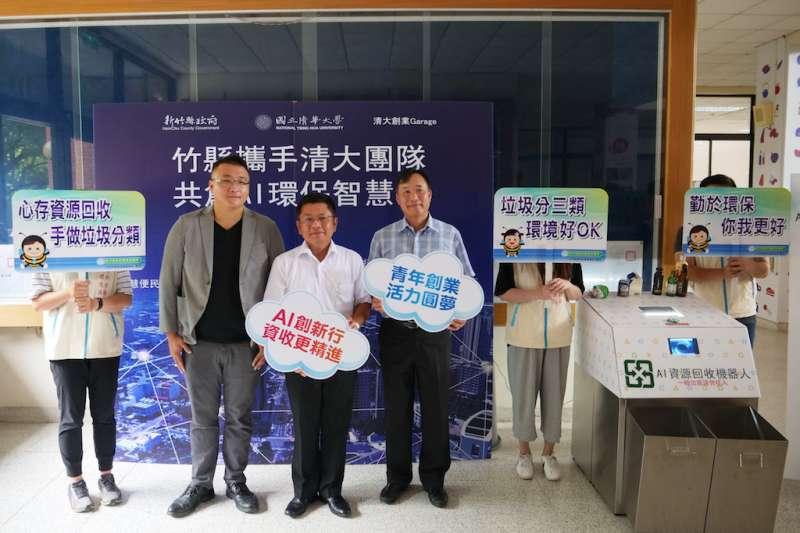 新竹縣政府與清大合作,18日共同發表AI資源回收機器人。(圖/新竹縣政府提供)