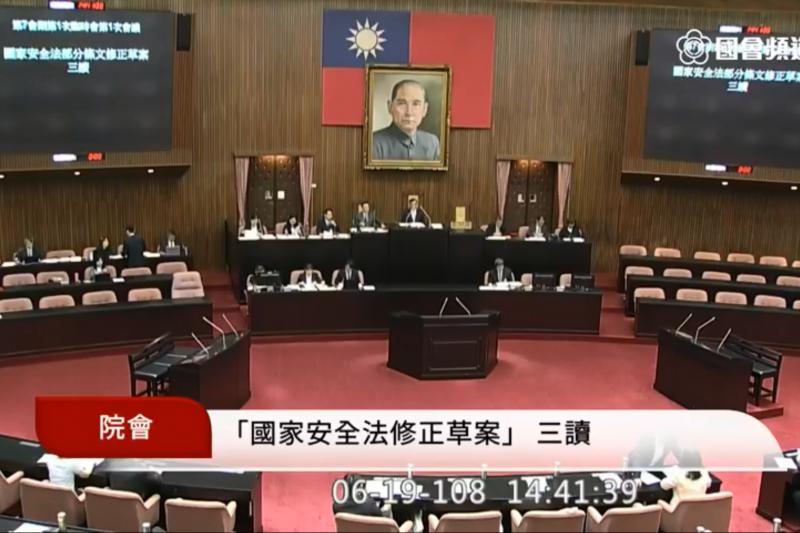 立法院院會19日三讀通過《國家安全法》部分條文修正案。(取自Youtube國會頻道-立法院議事轉播)