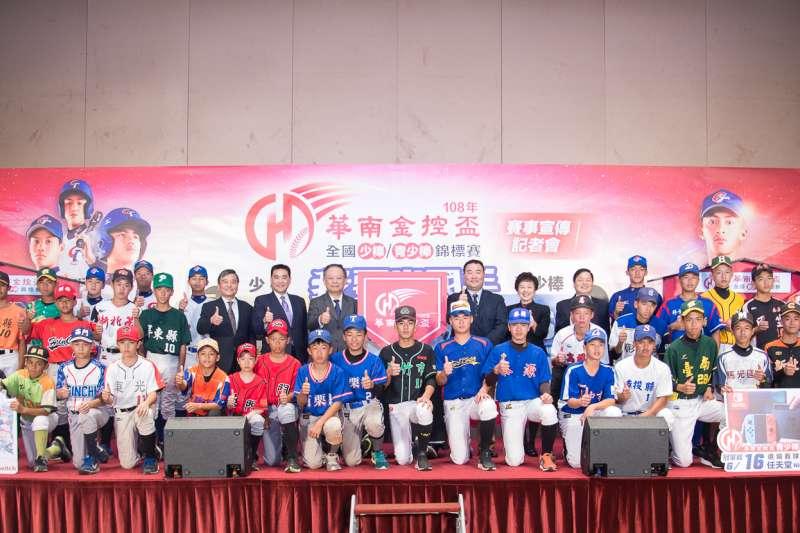 108年華南金控盃全國少棒、青少棒錦標賽記者會大合照(圖/華南金控提供)