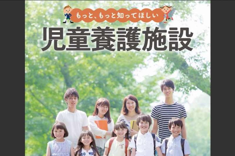 日本兒童照護設施近年頻傳性虐待、猥褻等事件。(翻攝全國兒童養護設施協議會)