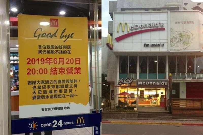 天母麥當勞在當地經營已30年,在6月20日晚間正式熄燈。(圖/翻攝臉書「麥當勞天母」粉絲專頁)