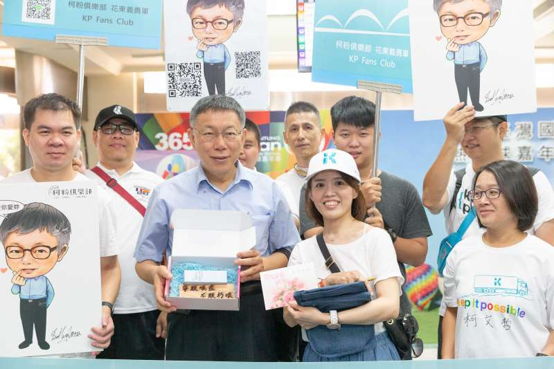 20190621-台北市長柯文哲21日上午前往台東大學演講,不少粉絲在台東機場迎接。(柯粉俱樂部提供)