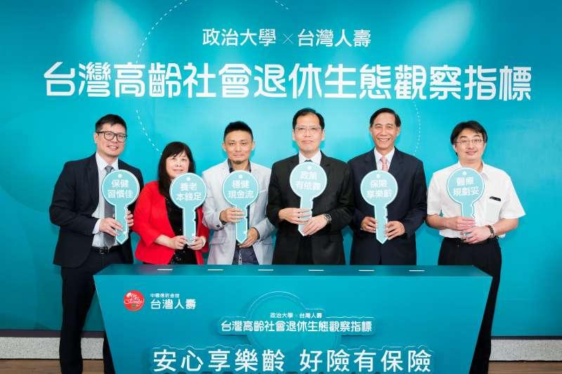台灣人壽與政大風保中心共同發布國人退休調查結果