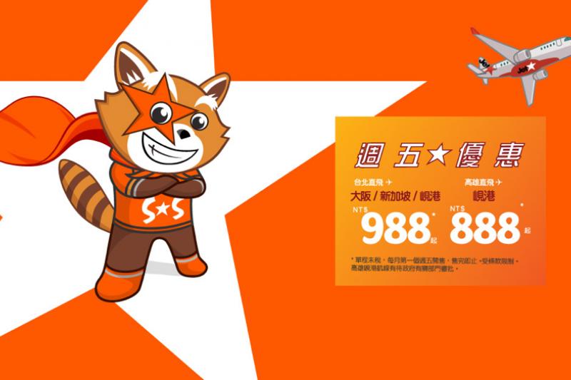 台北–峴港/新加坡 NT$988起!  台北-大阪NT$1398起!(圖/Jetstar提供)