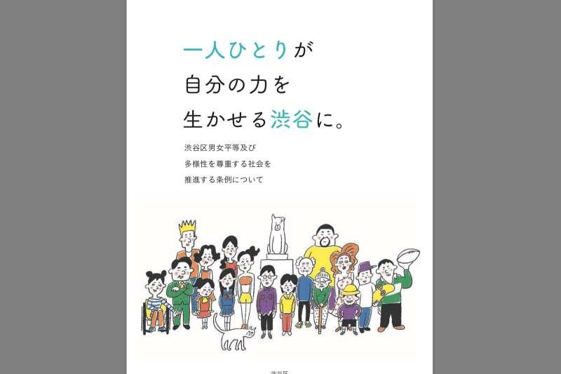 (東京都澀谷區官網)