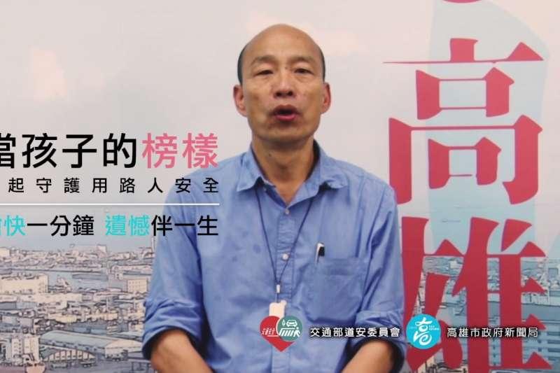 高雄市政府道安短片,高雄市長韓國瑜呼籲,當孩子的榜樣一起守護用路人安全。(高雄市政府提供)