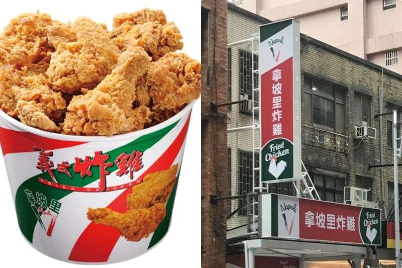 台北市街頭居然出現「拿坡里炸雞」的招牌?(取自網路)