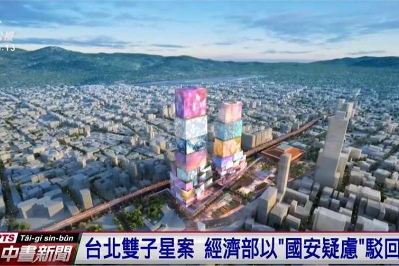 經濟部以「恐受中國影響,不利國安」為由,駁回台北雙子星案。(取自丁守中臉書)