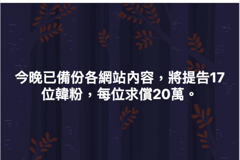 桃園市議員王浩宇曾在韓國瑜外遇風波時貼出打碼女童照,被認為影射韓國瑜,「新莊王小姐」昨(28)提出女兒非韓所生的證據後,王浩宇遭韓粉怒嗆,王表示將對惡意攻擊的韓粉提告。(資料照,取自王浩宇臉書截圖)