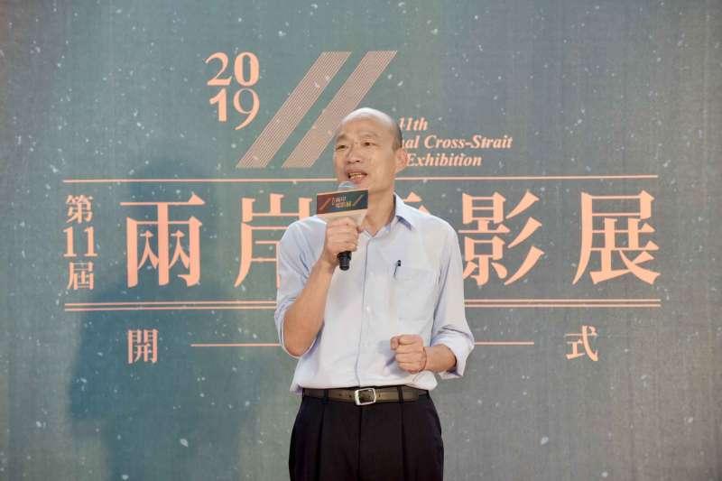 「兩岸電影展」1日下午於高雄市電影館辦舉辦開幕活動,市長韓國瑜出席。(高雄市政府提供)