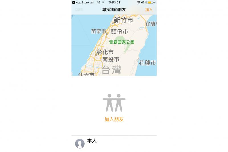 下載「尋找我的朋友App」掌握長輩位置。(圖/許書宇)
