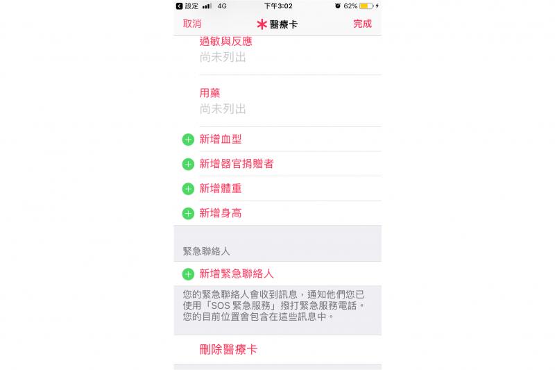 設定方式:健康>>醫療卡>>編輯>>新增緊急連絡人(圖/許書宇)
