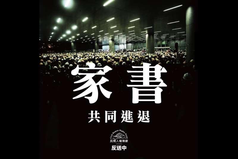 (翻攝民陣臉書)
