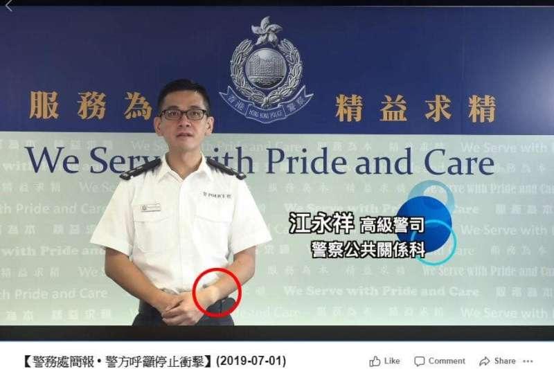 香港網友嘲諷,警方影片發言的警察不敢戴手錶入鏡。(圖取自facebook.com/HongKongPoliceForce)