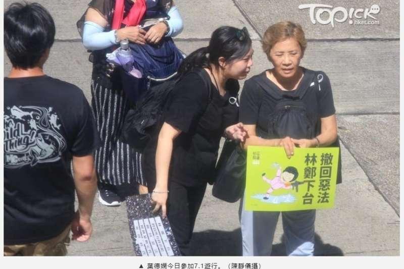 香港資深藝人葉德嫻(右1)1日參加七一遊行反送中後,她演唱的歌曲已被中國各大音樂平台下架。(圖取自香港經濟日報網頁topick.hket.com)