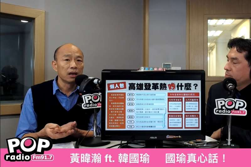 高雄市長韓國瑜(左)日前接受《POP撞新聞》節目專訪,卻被高雄市議員指控不管市政,請假北上接受廣播專訪。(資料照,取自POP Radio官方頻道)