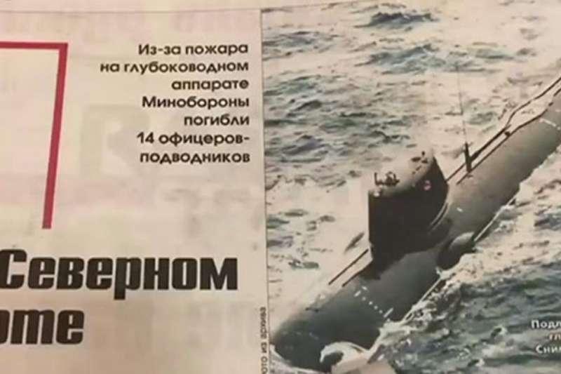 俄羅斯對AS-12型潛艇高度保密為事故增添神秘色彩,令人聯想到K-141庫爾斯克核動力潛艇的沉沒事故。(BBC中文網)