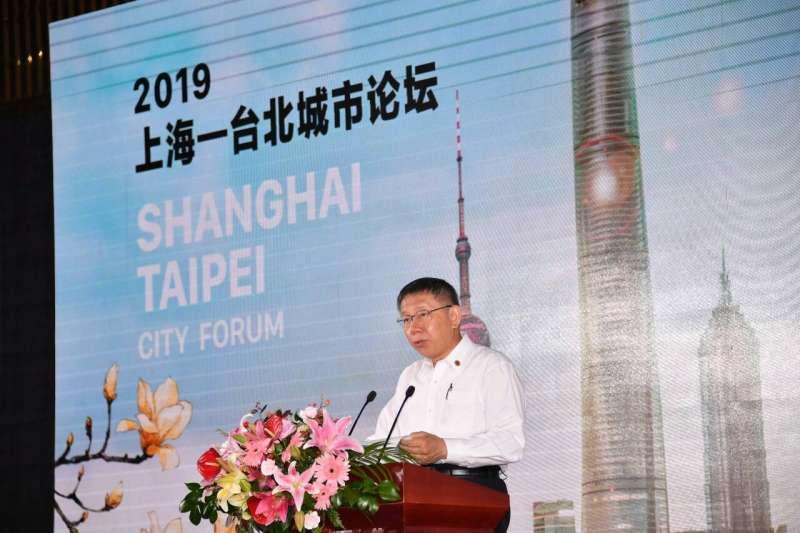 20190704-台北市長柯文哲4日出席上海雙城論壇,並在開幕式上發表演說。(台北市政府提供)
