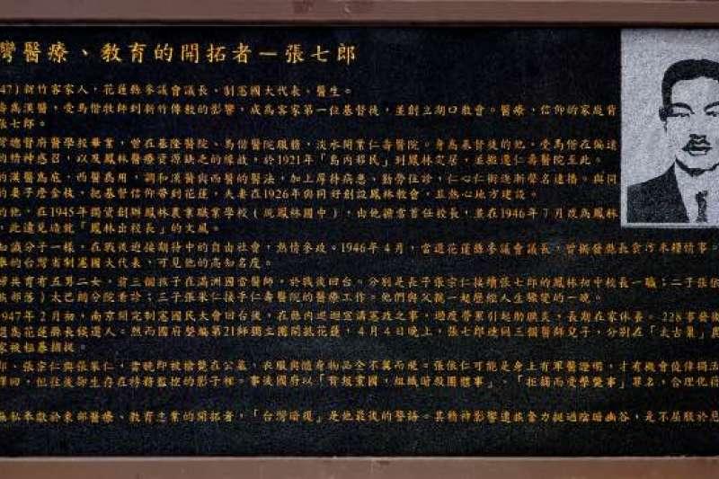 聖山紀念碑巡禮,東台灣醫療、教育的開拓者-張七郎。(台灣大地文教基金會)