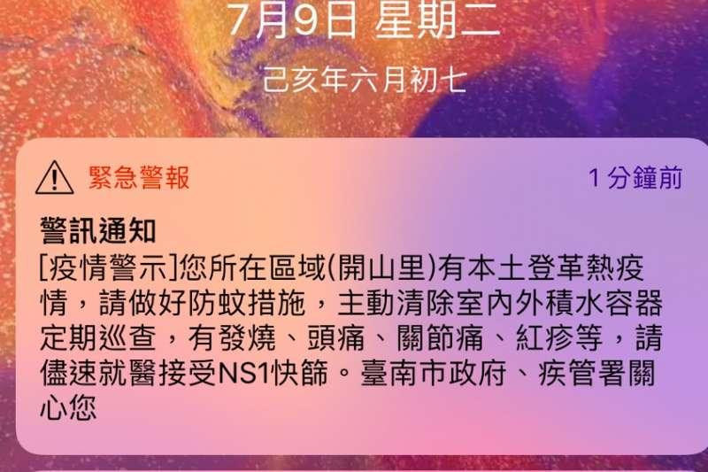 台南市政府9日中午發布手機警報,請民眾做好防蚊措施,卻嚇壞一堆網友。(取自緊急警報簡訊截圖)