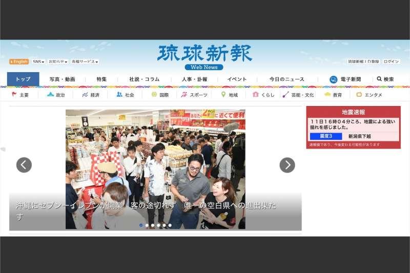 便利商店7-11進駐沖繩,成了當地媒體的頭條大新聞。(翻攝琉球新報官網)