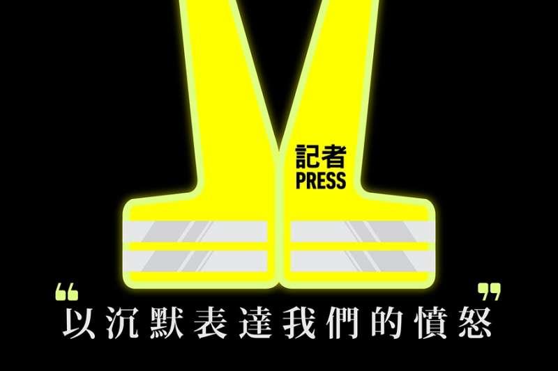 2019年7月14日,香港7個傳媒工會和組織發起「停止警暴.捍衛新聞自由」靜默遊行(香港記協)