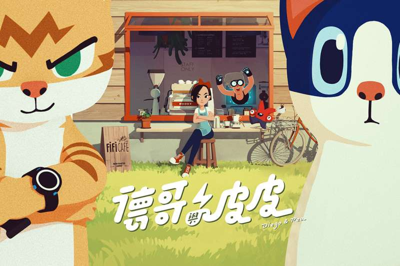 《德哥與皮皮》主角的靈感來自導演兩隻家貓(圖/大貓工作室)