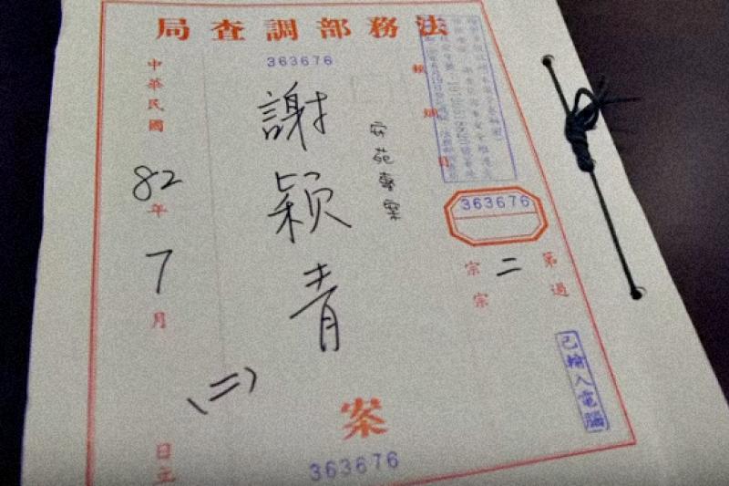 促進轉型正義委員會29日發布紀錄片「不是自己寫的日記」,並找來80年代在校園中被監控的當事人閱覽當年的監視檔案。(取自促轉會臉書影片)