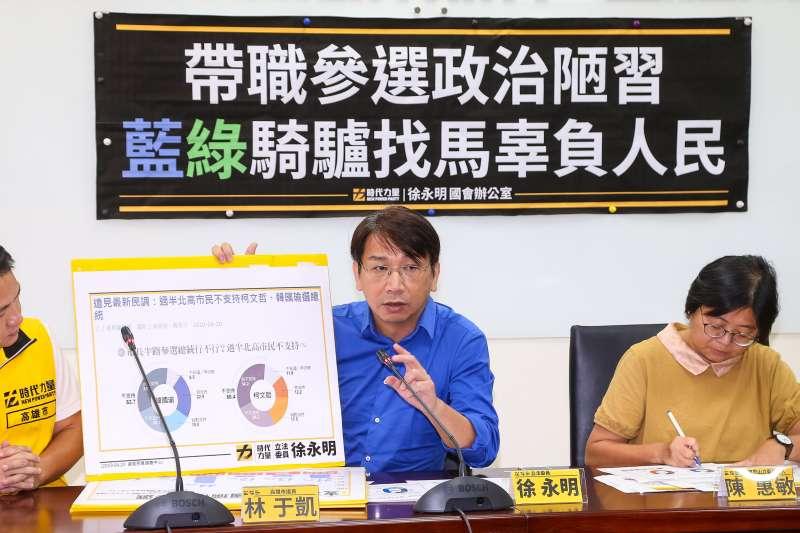 批韓國瑜「讓民眾覺得選舉可以發大財」 徐永明提修法禁帶職參選-風傳媒