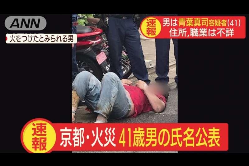 京都動畫縱火案嫌犯青葉真司逃逸倒地時的畫面。(翻攝Youtube)