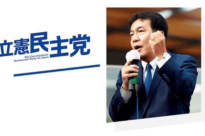 立憲民主黨是原民進黨的左派成員出走後,在2017年10月3日成立,黨魁是枝野幸男,也是目前勢力最大的在野黨。